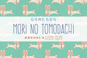 Mori No Tomodachi